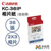 Canon原廠耗材【和信嘉】KC-36IP 2×3吋 卡片 相印紙(含色帶) 36張入 SELPHY 相印機專用 台灣公司貨