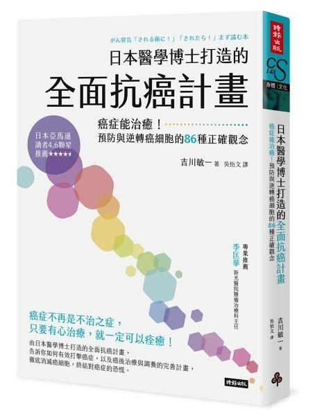 日本醫學博士打造的全面抗癌計畫:癌症能治癒!預防與逆轉癌細胞的8...【城邦讀書花園】
