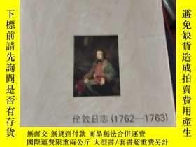 二手書博民逛書店罕見倫敦日誌(1762-1763)(英漢對照)Y18136 詹姆斯·鮑斯韋爾(James Boswell)
