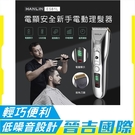 【晉吉國際】HANLIN ES81L 新手數位USB電動理髮器 帶電量顯示 (USB充電)