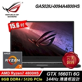 【ASUS 華碩】ROG Zephyrus G15 GA502IU-0094A4800HS 15.6吋電競筆電