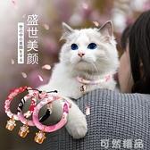 貓咪鈴鐺狗狗項圈脖圈貓頸圈日式和風防虱子除跳蚤貓項錬寵物用品