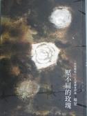 【書寶二手書T8/傳記_JGP】壓不扁的玫瑰:一位母親的318運動事件簿_楊翠