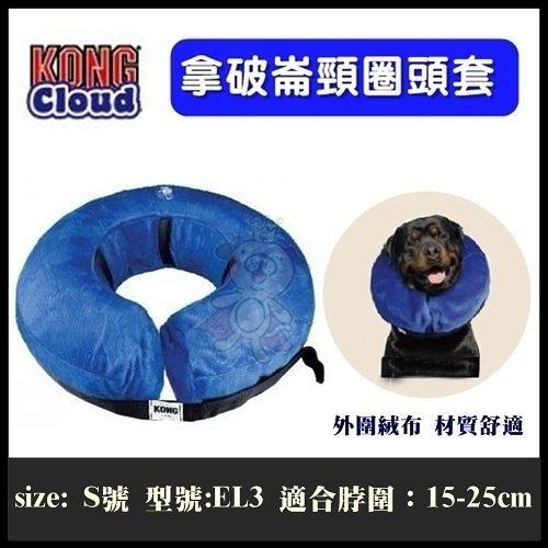 *King Wang*KONG‧E-Collars 拿破崙頸圈頭套 Cloud Collar (EL3) S號