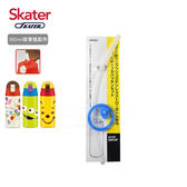 Skater 不鏽鋼保溫吸管瓶(360ml)-吸管替換組含墊圈【佳兒園婦幼館】