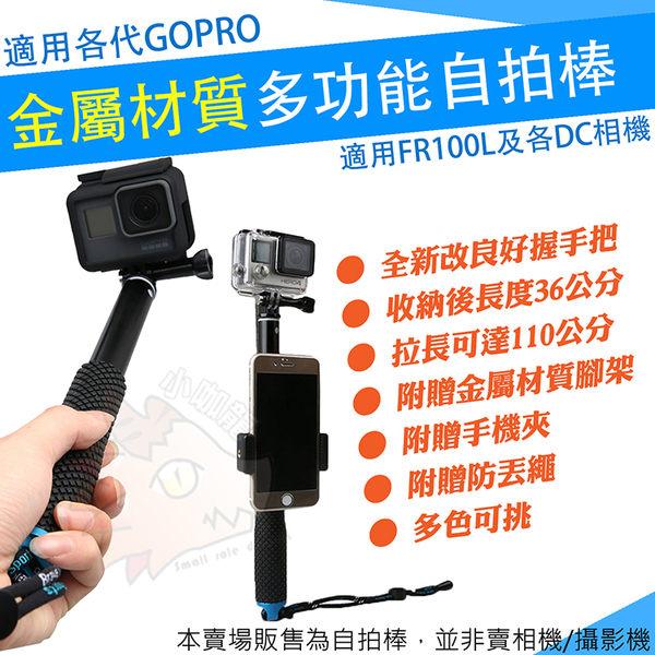 GOPRO HERO 6 5 4 3+ 3 2 鋁合金自拍棒套組 36吋 100CM 自拍棒 自拍桿 相機 鋁合金 送手腕帶 螢幕夾 腳架