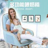 餵奶椅 喂奶椅陽台小沙發臥室哺乳沙發單人懶人沙發高靠背孕婦午睡休閒椅 【全館9折】