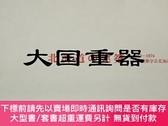 二手書博民逛書店北海道の建築罕見1863-1974Y255929 日本建築學會北海道支部 著 丸