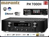 日本 Marantz PM7000N 無線音樂串流播放綜合擴大機.公司貨