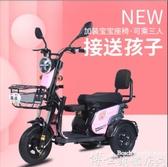 電動車 小型電動三輪車家用新款代步車接送孩子帶棚老人電瓶車電三輪老年 博世LX
