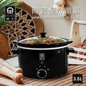 晶工牌 3.5L陶瓷慢燉電鍋 JK-6035 弱/強/保溫三大功能