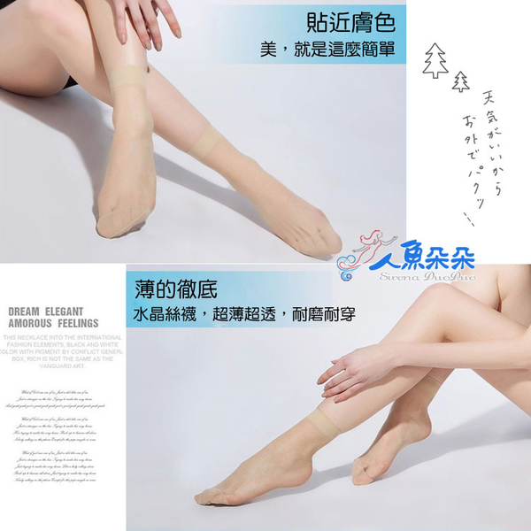 包芯絲短襪 絲襪 水晶襪 超薄透膚 透明玻璃襪 短襪 隱形襪 透氣襪 米荻創意精品館