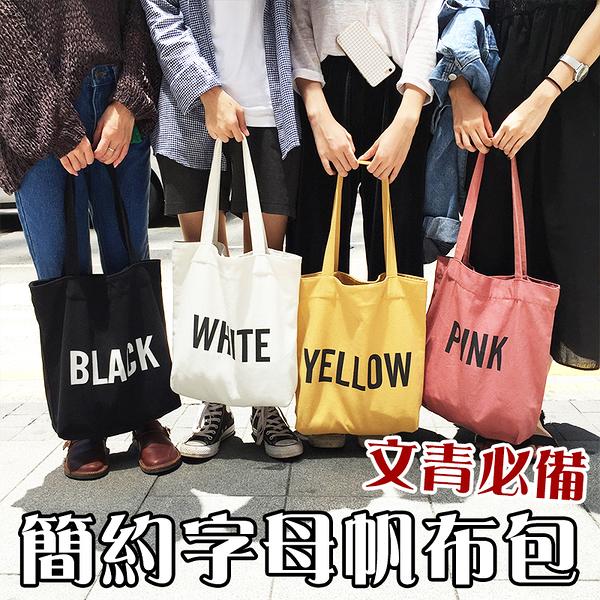 韓版 時尚簡約帆布包 4色可選 肩背包 側背包 斜背包 外出 旅遊 出國 旅行 隨身包【歐妮小舖】