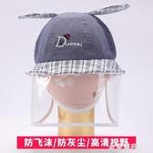 嬰幼兒防飛沫帽子男寶寶女新生兒童春夏遮陽帶面罩防護漁夫帽防疫金曼