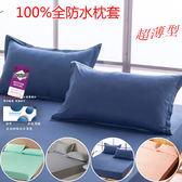 《 枕套2件》100%防水 吸濕排汗 枕套保潔墊 MIT台灣製造【深藍】