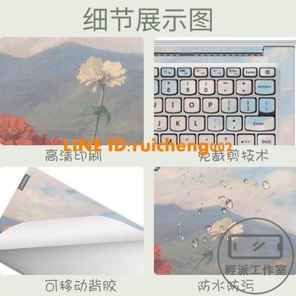 筆電貼紙適用華碩惠普筆記本電腦貼紙聯想小新air14pro13.3寸可愛簡約外殼macbookpro【輕派工作室】
