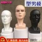 假人頭模 男士假髮模特頭假人頭玻璃鋼抽象藝術模型頭假髮耳機VR眼鏡展示架 YXS 【快速出貨】