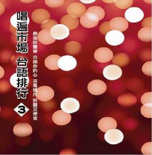 唱遍市場台語排行3  CD (音樂影片購)