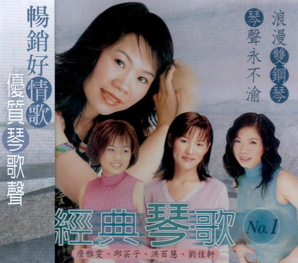 經典琴歌 第1集 CD 詹雅雯 邱芸子 洪百慧 劉佳軒 (音樂影片購)