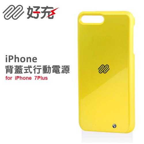 【好充】iPhone 7+ 高質感 手機殼 背蓋式行動電源-皮卡黃