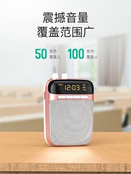 索愛S318小蜜蜂擴音器教師用麥克風無線教學專用上課小型多功能耳麥戶外叫賣喇叭便攜式 亞斯藍