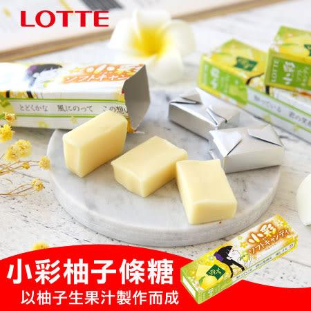 日本 Lotte樂天 小彩條狀軟糖 柚子風味 54g 柚子軟糖 小梅軟糖 小彩條糖 糖果