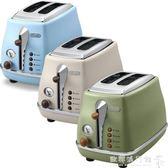 220V  復古多士爐 烤面包機家用吐司機帶防塵蓋igo  歐韓流行館