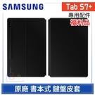 【福利品】 Samsung Galaxy Tab S7+ T970 原廠 書本式 鍵盤皮套