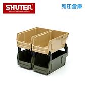 SHUTER 樹德 HB-1019X4 摩艾疊疊盒 四層混色/組