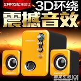 EARISE/雅蘭仕Q8藍芽音響低音炮電腦音響臺式家用音箱手機 遇見生活