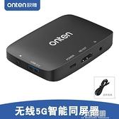 同屏器 歐騰無線hdmi高清同屏器電腦macbook安卓蘋果手機5G投屏連投影儀 3C優購HM