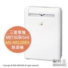 日本代購 空運 2020新款 MITSUBISHI 三菱 MJ-M120RX 除濕機 14坪 12L/日 水箱3L
