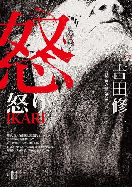 怒(電影原著小說 火紅版)