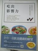 【書寶二手書T1/保健_CQQ】吃出影響力:營養學家的飲食觀點與餐桌素養_劉沁瑜