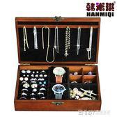 韓米琪掛項鍊首飾盒歐式實木質飾品盒耳釘盒耳環收納盒鎖珠寶盒 溫暖享家