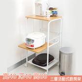 【免運費/探索生活】三層活動式廚房架  收納架 置物架 鐵架