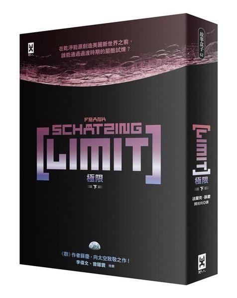 (二手書)極限 LIMIT(下)(《群》作者薛慶太空跨界小說)