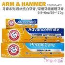 【彤彤小舖】Arm & Hammer 牙膏系列 170g 極緻亮白牙膏 /深層牙齦護理牙膏