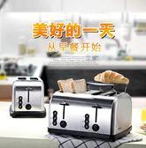 烤麵包機 多士爐不銹鋼早餐吐司機 家用全自動2片烤麵包機 igo 歐萊爾藝術館