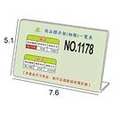 文具通 2x3 L型壓克力商品標示架/相框/價目架 橫式7.6x5.1cm NO.1178
