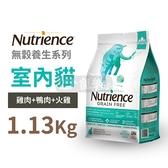 [寵樂子]《美國紐崔斯天然寵糧》無穀養生系列室內貓糧(雞肉+鴨肉+火雞)1.13kg/貓飼料