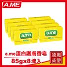 【a.me】蛋白護膚香皂85g (8件組)
