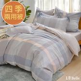 義大利La Belle《西格里》雙人天絲舖棉防蹣抗菌吸濕排汗 四季兩用被