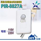 兩線式微電腦省電自動開關 PIR-8827A【二線式紅外線感應器】