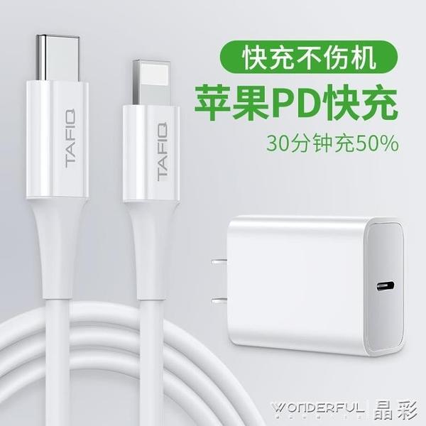 充電頭 iphone12充電器頭20w蘋果18w快充PD適用于11pro閃充數據線 晶彩 99免運
