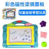 (限宅配)彩色磁性塗鴉畫板 兒童玩具 兒童畫板 大型塗鴉板 繪畫板 歐盟CE安全認證