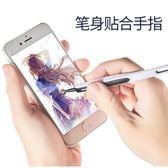 觸控筆 電容筆ipad超細頭高精度觸屏觸控筆蘋果平板手寫繪畫筆-凡屋