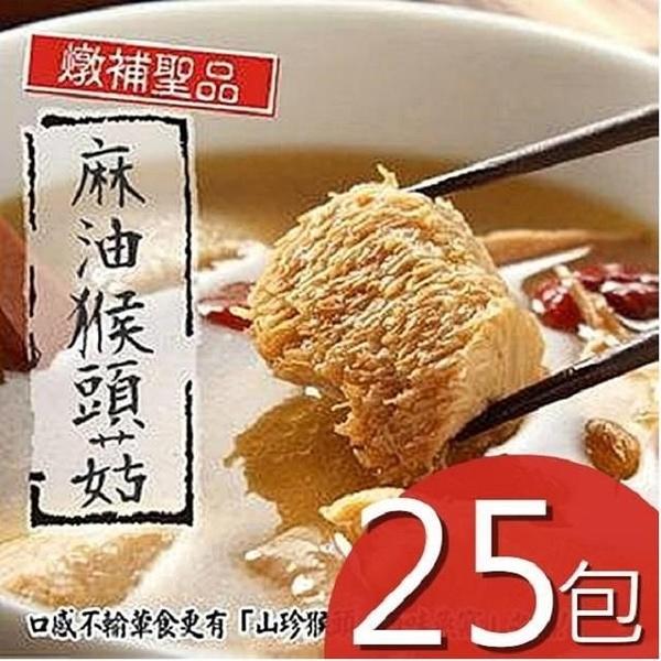 【南紡購物中心】【泰凱食堂】麻油猴頭菇25包免運組