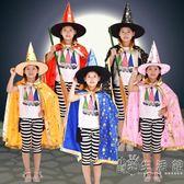 萬聖節披風表演服裝五星披風兒童魔法師女巫婆斗蓬帽掃把巫婆披肩  小時光生活館
