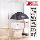 【JR創意生活】輕型四層置物架45X90X150cm 波浪架